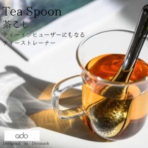 北欧 デンマーク ティーインヒューザー ティーストレーナー おしゃれ 茶こし 茶漉し (Qdo) キュードー Tea Spoon ギフト|pineport