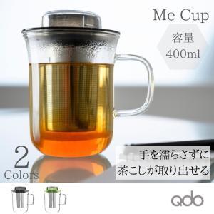 北欧 デンマーク ティーカップ 400ml おしゃれ 耐熱ガラス (Qdo) キュードー Me cup ミーカップ ギフト|pineport