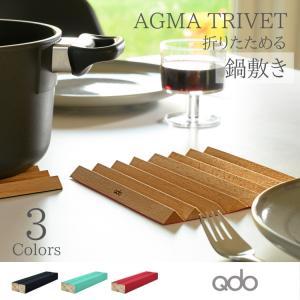 北欧 デンマーク 鍋敷き おしゃれ 木 トリベット 木製 (Qdo) キュードー Agma Trivet ギフト|pineport