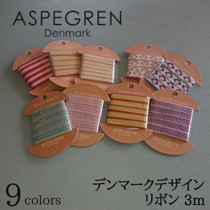 北欧 デンマーク リボン 3m (ASPEGREN Denmark) アスペグレンデンマーク 靴紐 ポイント消化 輸入リボン 手芸 おしゃれ|pineport