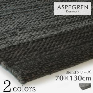 北欧 デンマーク おしゃれ ラグ Blend 70×130cm 綿素材 洗える マット (ASPEGREN Denmark) アスペグレン アスペグレンデンマーク pineport