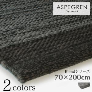 北欧 デンマーク おしゃれ ラグ Blend 70×200cm 綿素材 洗える マット (ASPEGREN Denmark) アスペグレン アスペグレンデンマーク pineport