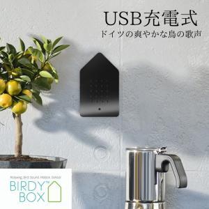 インテリア雑貨 おしゃれ 小鳥のさえずり ドイツ USB充電式 オブジェ 置物 癒し リラックス Relaxound BIRDYBOX バーディボックス Classic Black ブラック|pineport