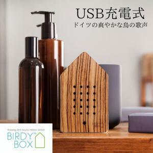 インテリア雑貨 おしゃれ 小鳥のさえずり ドイツ USB充電式 オブジェ 置物 癒し リラックス BIRDYBOX バーディボックス Wood Zebrano ゼブラノ ギフト|pineport