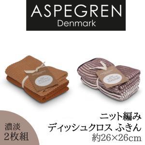 北欧 デンマーク ディッシュクロス ニット 綿 ふきん フキン 2枚組  (ASPEGREN Denmark) アスペグレンデンマーク ギフト 内祝い おしゃれ|pineport