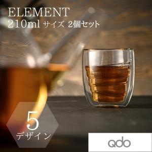北欧 デンマーク 耐熱 ダブルウォールグラス 210ml 2個セット (Qdo) キュードー Element ギフト おしゃれ|pineport