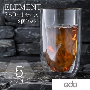 北欧 デンマーク 耐熱 ダブルウォールグラス 350ml 2個セット (Qdo) キュードー Element ギフト おしゃれ|pineport
