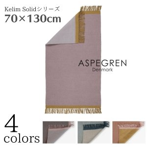 北欧 デンマーク おしゃれ ラグ Kelim Solid 70×130cm ウール マット (ASPEGREN Denmark) アスペグレン アスペグレンデンマーク pineport