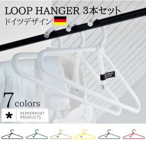 ハンガー 3本セット おしゃれ ドイツ (peppermint products*) ペパーミントプロダクツ  LOOP HANGER ループハンガー|pineport