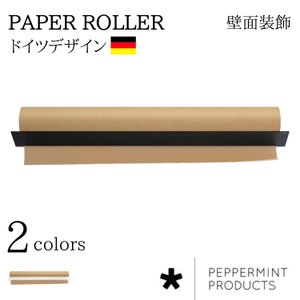 ペーパーローラー おしゃれ 壁面装飾 ドイツ レストラン ホワイトボード (peppermint products*) ペパーミントプロダクツ Paper Roller|pineport