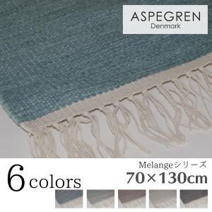 北欧 デンマーク おしゃれ ラグ Melange 70×130cm 綿素材 洗える マット (ASPEGREN Denmark) アスペグレン アスペグレンデンマーク|pineport