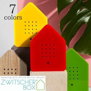 インテリア雑貨 小鳥のさえずり おしゃれ ドイツ オブジェ 置物 癒しグッズ (Zwitscherbox) ツヴィッチャーボックス Classic リラクサウンド|pineport