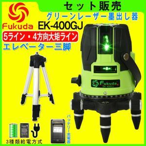 【超お得セット 5ライン6ドット グリーンレーザー】【3種類給電方式 作業能力UP!】【もっと大きい...