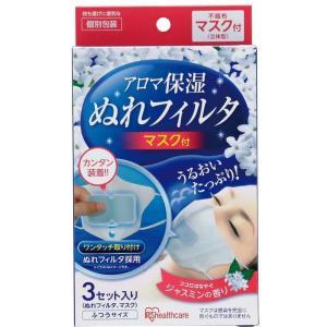 アイリスオーヤマ マスク 濡れ ジャスミン 3枚入り 個包装