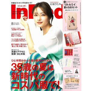 In Red(インレッド) 2019年 8月号