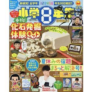 小学館スペシャル 2019年 08月号 小学8年生
