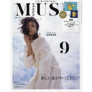 otona MUSE(オトナミューズ) 2020年 9月号