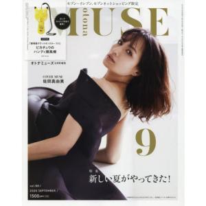otona MUSE(オトナミューズ) 2020年 9月号 増刊