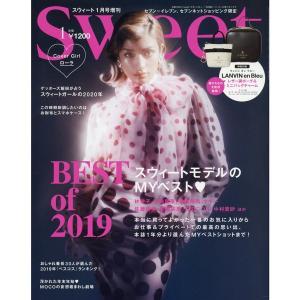 sweet(スウィート)2020年 1月号 増刊