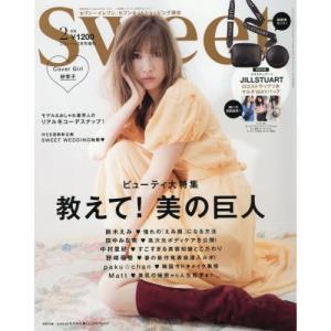 sweet(スウィート)2020年2月号 増刊
