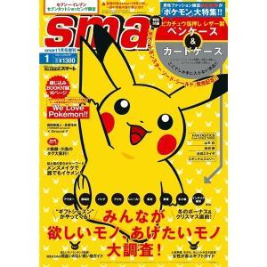 smart(スマート)2020年1月号 増刊