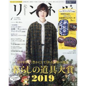 リンネル 2020年1月号 増刊