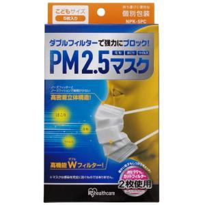 【3個セット】アイリスオーヤマ マスク PM2.5 こども 5枚入り 個包装 NPK-5PC