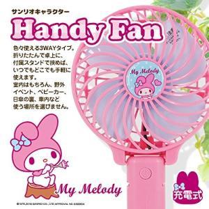 充電式 扇風機 ハンディ ファン 【マイメロディ】 HK-HDF-M