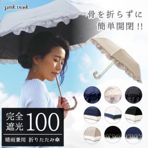 日傘 傘 レディース 折りたたみ傘 軽量 晴雨兼用傘 雨傘 uv 完全遮光 遮光率100% uvカッ...