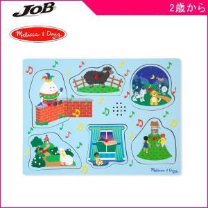 子ども用パズル サウンドパズル こどものうた2 ジョブインターナショナル メリッサ&ダグ おもちゃ 学習玩具 木製玩具 キッズ 誕生日 ギフト プレゼント|pinkybabys