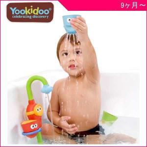 お風呂のおもちゃ お風呂シャワー ユーキッド yookidoo ティーレックス T-REX 玩具 バストイ 水遊び プール 男の子 女の子 誕生日 ギフト プレゼント|pinkybabys