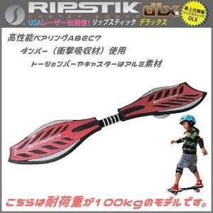 スポーツ玩具 大きいサイズ リップスティック デラックス レッド RIPSTIK DLX ギフト スポーツ 誕生日 安全 人気 ラングスジャパン pinkybabys