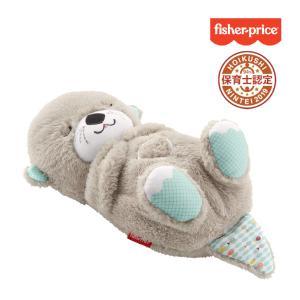 ぬいぐるみ おやすみラッコ マテル フィッシャープライス おもちゃ 寝かしつけ 赤ちゃん ベビー ママ 出産 お祝い ギフト プレゼント 昼寝|pinkybabys