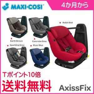 チャイルドシート マキシコシ アクシスフィックス MAXI-COSI AxissFix GMPインターナショナル ★送料無料 ポイント10倍|pinkybabys