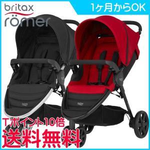 ベビーカー AB型 B-AGILE3 ビーアジャイル3 レーマー BRITAX ROMER ストローラー 赤ちゃん 新生児から 3輪 ギフト 出産準備 出産祝い 送料無料 ポイント10倍|pinkybabys