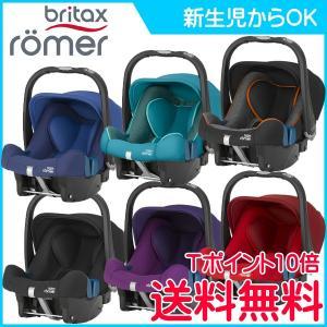 チャイルドシート ベビーセーフ プラス SHR2 ブリタックス レーマー BRITAX ROMER 出産 ギフト 国内正規品 一部地域送料無料 ポイント10倍|pinkybabys