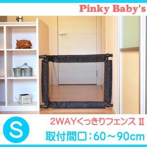 ベビーゲート 2WAY くっきりフェンス2 Sサイズ フェンス ベビーゲイト gate セーフティ 2ウェイ 安全 室内 GATE 取り付け幅:60〜90cm 里帰り 帰省 baby pinkybabys