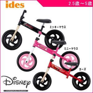 幼児用 ペダルなし自転車 キッズライダー アイデス ides 乗り物 ペダルレスバイク 子ども 男の子 女の子 ディズニー Disney 誕生日 プレゼント kids baby|pinkybabys