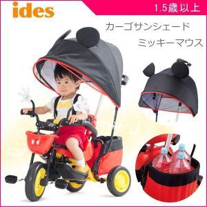 三輪車 カーゴ サンシェード ミッキーマウス  アイデス ides  幌付 サンシェード こども 子供 キッズ 乗り物 誕生日 プレゼント 公園 外遊び kids baby|pinkybabys