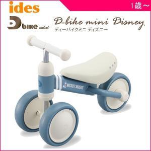 乗用玩具 D-bike mini Disney ディーバイク ミニ ディズニー ミッキー アイデス 乗り物 キッズ 1歳 キッズルーム おもちゃ 連休 帰省 kids baby|pinkybabys