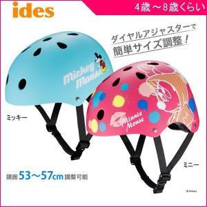 子ども用ヘルメット ストリートヘルメット ディズニー Disney キックバイク 自転車 スケボー バランスバイク キッズ 男の子 女の子 セーフティグッズ アイデス|pinkybabys