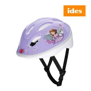 子ども用ヘルメット キッズヘルメットS ソフィア SS アイデス セーフティグッズ 子供用 自転車 三輪車 乗り物 ディズニー Disney 女の子|pinkybabys