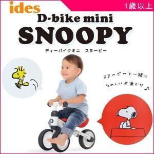 乗用玩具 ディーバイクミニ スヌーピー D-bike mini SNOOPY アイデス キッズ 1歳 三輪 足けり 誕生日 ギフト お祝い プレゼント SNS インスタ 写真|pinkybabys