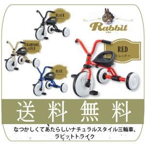 三輪車 ラビット トライク  Rabbit trike アイデス ides ベビー こども シンプル...