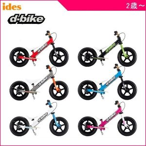 D-Bike KIX ディーバイク キックス ペダルレスバイク アイデス 足けり自転車 バランスバイク ペダルなし ブレーキ付 里帰り プレゼント kids baby|pinkybabys