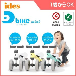 D-bike miniが新しくなりました。 優れたデザインと機能はそのままに、安全性と耐久性がさらに...
