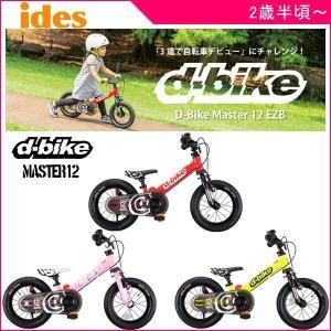 子ども用自転車 ディーバイク マスター 12 EZB 12インチ アイデス バランスバイク キッズバイク 足けり ブレーキ付き 誕生日 プレゼント kids baby|pinkybabys