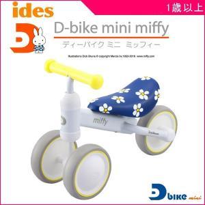 乗用玩具 D-bike mini miffy ディーバイク ミニ ミッフィー アイデス のりもの 乗り物 ベビー キッズ 室内 ギフト 誕生日 プレゼント インスタ SNS 連休 帰省|pinkybabys