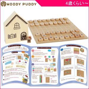 将棋 木のおもちゃ ハローキティ はじめてのしょうぎセット ウッディプッディ ディンギー 木製玩具 おもちゃ サンリオ キッズ 子ども 誕生日 ギフト プレゼント|pinkybabys