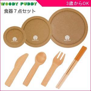 ままごと はじめてのおままごと 食器7点セット リニューアル版 ウッディプッディ 木のおもちゃ 誕生日 プレゼント ごっこ遊び 箸 スプーン お皿 フォーク ナイフ|pinkybabys